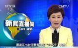 """[新闻直播间]黑龙江七台河景有煤矿""""11.29""""事故 17人被移送司法机关"""