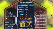 【omi/舞立方】Vancant Gloria(高级)100%