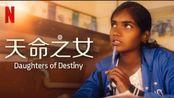 【Netflix】天命之女 全4集 官方双语字幕 Daughters Of Destiny (2017)
