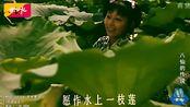 电影《八仙的传说》插曲《采莲调》优美动听
