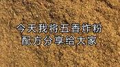 五香炸粉配方:花椒6克、山奈7克、草果9克、干姜10克、八角15克、香叶3.5克、丁香4.5克