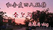 [张孙李]和舍友玩转【秦皇岛】高端局vlog,国内风景皆可高大上 (day 1)