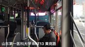 非干线公司的干线-POV03 济南公交BRT13号线(黄岗路-山东第一医科大学)