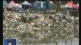 [视频]广东汕头贵屿镇电子垃圾污染调查:井深几十米 取水依然有臭味