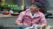 黄磊:在北京买房子,就得买个大的,大华:能给我买个吗?