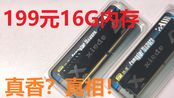 199元16G内存,真香?真相!DDR4内存超频测试。