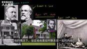 【可汗学院】美国历史:阿波马托克斯法院和林肯遇刺