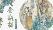 《金瓶梅.4》:西门庆动心谋娶白富美