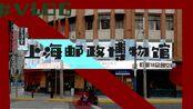 【VLOG】当我在上海邮政博物馆拍vlog时