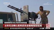 [中国新闻]撤离期限将至 俄公布叙库武撤离画面