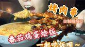 【静脉的吃播】烤肉串它不香吗?!配上自制照烧汁不好吃吗?!统统都上吧!!