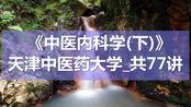 K9300-03_中医内科疾病辨证论治纲要(3)