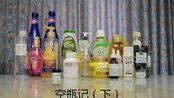 【Mocha】超大一支空瓶记(下)  片状面膜(欧莱雅安瓶面膜) 孕期口服保健品  身体护理