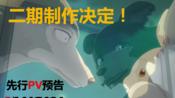 【动物狂想曲/BEASTARS】第二季先行PV流出!?(三角关系火热化!)