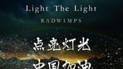 light the light-野田洋次郎,点亮灯光,胜利就在前方,武汉的樱花快要开啦!