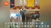 哈尔滨:女子身上淋汽油大闹售楼部,疑因:交首付后贷款没办下来