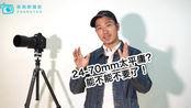 张尧聊摄影《尧言》05: 24-70mm太平庸?能不能只要广角和长焦?