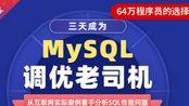 2020年最新Mysql索引优化面试精讲,帮你吊打面试官