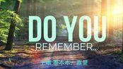 【原创歌曲】初、高中、大学生联合制作原创英语+华语歌曲《DO YOU REMEMBER》