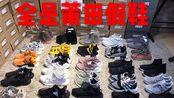 千万不要看不起假鞋,尤其是莆田的假鞋!莆田的造假鞋技术已经炉火纯青,登峰造极!本期给大家带来传说中的莆田pk外贸版本与正品的大对比,让我们来看看莆田假鞋有多牛逼