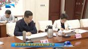 [湖北新闻]杨云彦督办重点建议提案办理工作