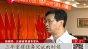 云南鲁甸地震一周年:龙头山镇居民即将搬进新家