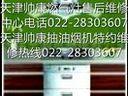 帅康燃气灶售后维修电话/帅康吸油烟机特约维修(天津客服中心热线电话022-28303607)