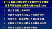 中共浙江省委关于认真学习贯彻党的十九届四中全会精神高水平推进省域治理现代化的决定(摘要)