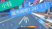 QQ飞车小钰城市网吧1.24你学会了吗