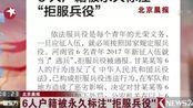"""逃兵!河南省6名青年构成""""拒服兵役""""违法行为 户籍将被标注!"""