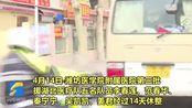48秒 潍坊最后一批援湖北医疗队5名队员平安凯旋