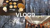 VLOG9 | 圣彼得堡留学日常|吃美食 |火锅|拉面|日常生活记录