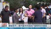 【问政山东·追踪】《问政山东》:聊城:体育场不按规定对外开放