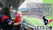 美国旅行/带一岁宝宝去看球/Texans