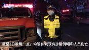 暂无人员伤亡 成都青白江5.1级地震 消防力量正开展受灾情况摸排