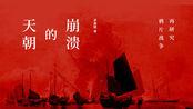 天朝的崩溃.4:厦门一战军工防线一击即溃,道光不信英国有陆军