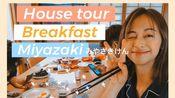 【家姐 Agnes】一家去日本 超美日式传统房子HOUSE TOUR ft. 爸妈弄的早餐&来乱的两个弟弟