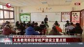 九部门联合发布30条措施促中小学生减负