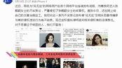 自媒体诋毁污蔑张靓颖,工作室发声明委托律师追责