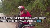 村文书猥亵女老师,之后流产,认为警方处罚过轻!