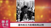 范玮琪、王力宏、潘玮柏等唱别高以翔,高爸爸吉他弹唱状态积极