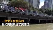 【上海】女子为救爱犬跳江 民警及时救援