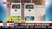 杭州:一中学推出刷脸就餐可每周生成营养报告