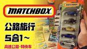 新!MatchBox火柴盒 5合1 开箱测评~ 【奥迪r8+宾利欧陆+奔驰GLE...】