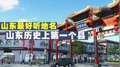 """山东名字最好听的县,山东历史上第一个县,是临沂的""""兰陵县"""""""