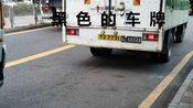 去往香港的皇岗口岸,一辆车挂两车牌,第一次见这种黑色的车牌
