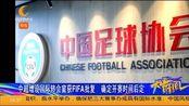 中超增设国际转会窗获FIFA批复 确定开赛时间后定