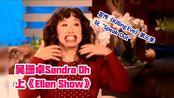 【艾伦秀】Sandra Oh 吴珊卓上Ellen Show宣传《杀死伊芙》中英字幕