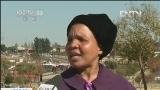 [视频]关注曼德拉病情:索维托人盼曼德拉引领后世前行