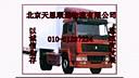 北京到漳州平和县搬家公司81287224北京到平和县长途搬家公司!